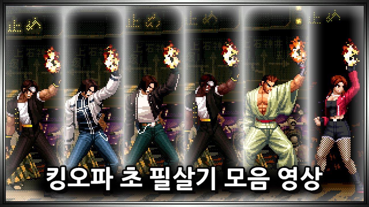 더 킹 오브 파이터즈 MUGEN 모든 초 필살기 모음│The King of Fighters MUGEN Special Moves