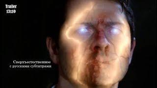 Сверхъестественное 13 сезон 10 серия - Трейлер с русскими субтитрами // Supernatural 13x10 Trailer