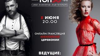 Прямая трансляция премии «ТОП50. Самые знаменитые люди Петербурга»-2015