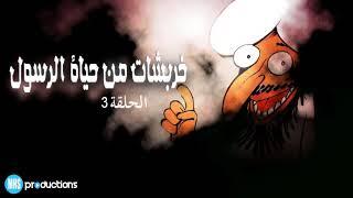 Gambar cover خربشات من حياة الرسول - الحلقة الثالثة