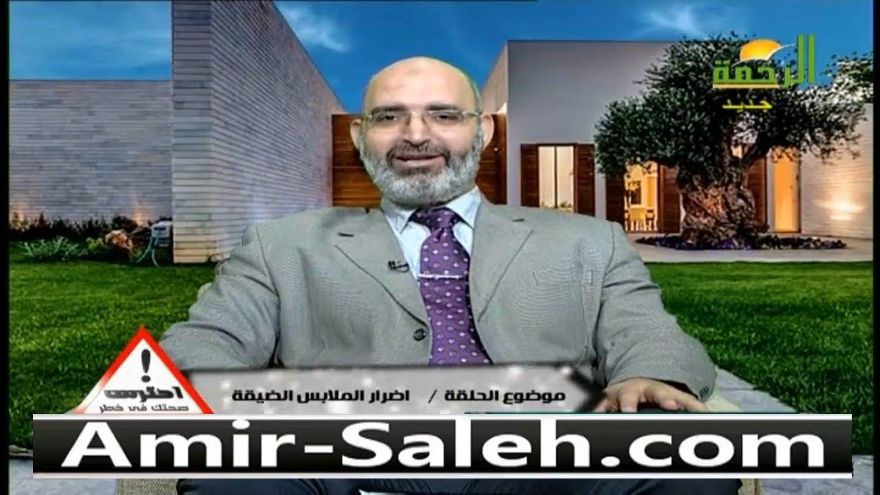 أضرار الملابس الضيقة | الدكتور أمير صالح | احترس صحتك في خطر