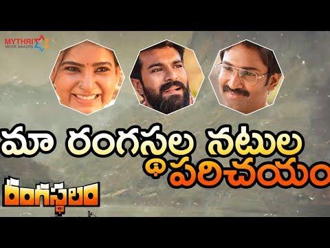 Rangasthalam Movie Cast Introduction | Ram Charan | Samantha | Aadhi | Sukumar | DSP | #Rangasthalam