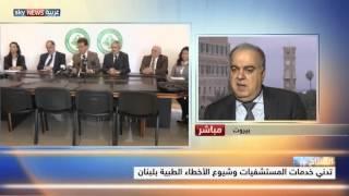 شيوع الأخطاء الطبية في لبنان بسبب الإهمال