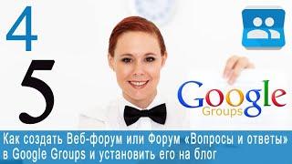 Урок 41-4. Google Groups - форум. Як налаштувати нову групу. Як змінити тип групи і як видалити.