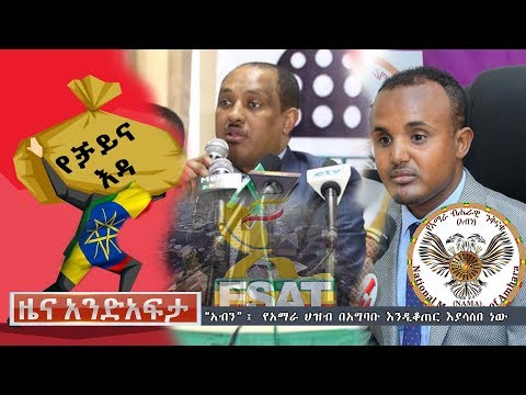 Ethiopia: የአንድ አፍታ የዕለቱ ዜና | Andafta Daily News