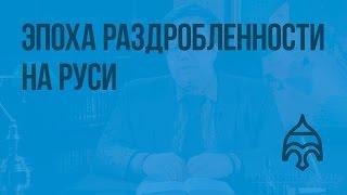 Эпоха раздробленности на Руси. Видеоурок по истории России 6 класс