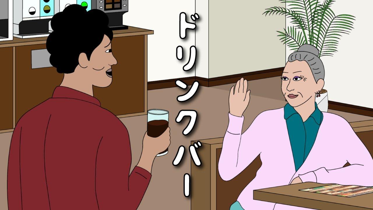 【アニメ】ドリンクバー行く途中に店員と間違われるやつwwwwwwwwwwwwww