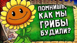 Plants vs Zombies! | Растения против зомби (Ретро-обзор)