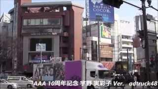 """渋谷、原宿、新宿周辺を走行する、AAA 10周年記念 """"宇野 実彩子 """" Ver...."""