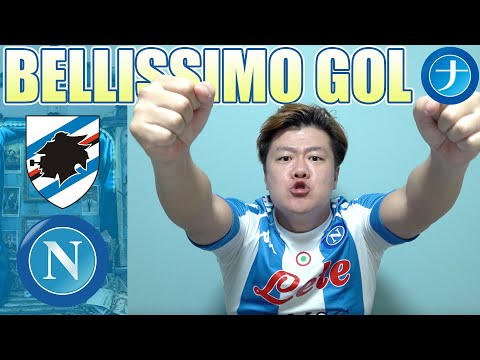Sampdoria 0-2 Napoli | Live Reaction Tifoso Giapponese | ナポリの観戦動画 - ナポスタ NAPOLI STYLE
