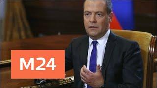 Смотреть видео Дмитрий Медведев прокомментировал санкции США - Москва 24 онлайн