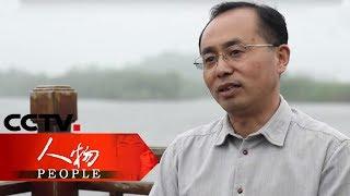 《人物》 20190726 国宝朱鹮的守护者 邱国强  CCTV科教