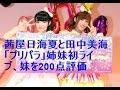茜屋日海夏と田中美海「プリパラ」姉妹初ライブ、妹を200点評価