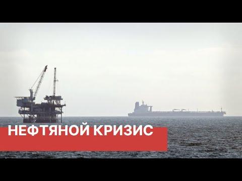 Нефтяной кризис. Сокращение добычи нефти в мае 2020. Сделка ОПЕК+