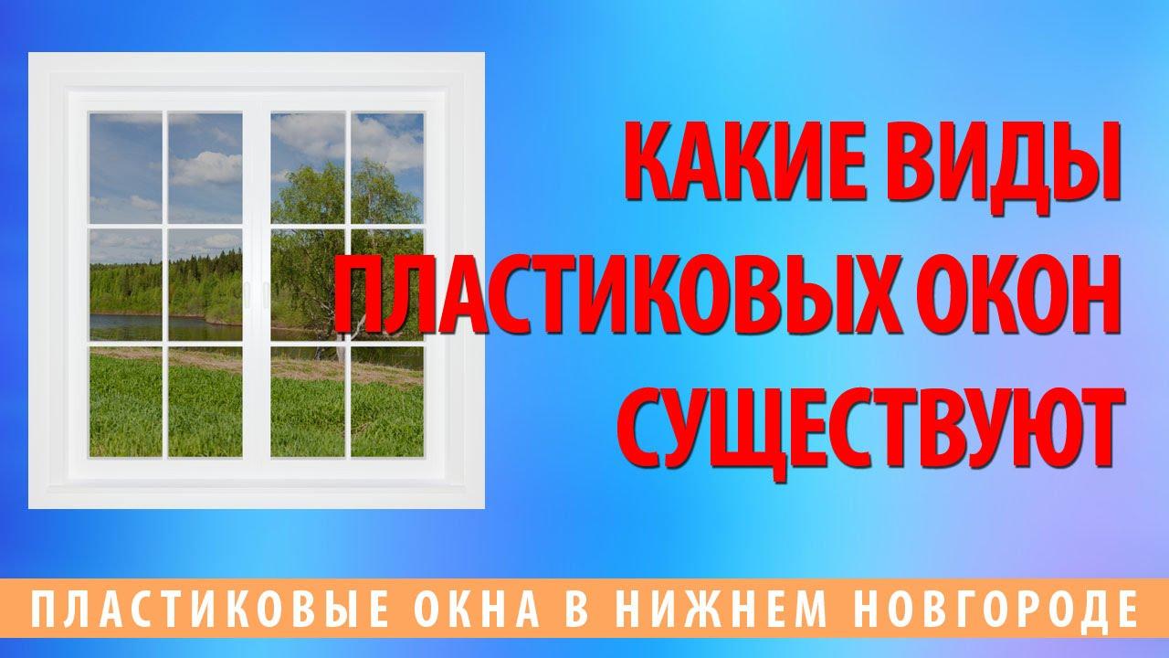 Купить пластиковые окна в нижнем новгороде можно по дешевым ценам в компании домос окна. Недорого и качественно. Отзывы на официальном сайте.