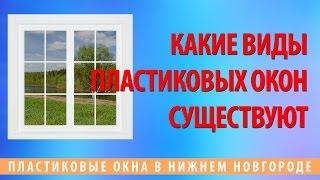 видео Виды межкомнатных дверей по способу открывания: фото варианты