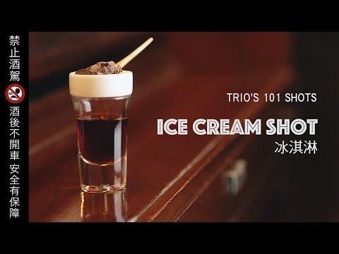 【SHOT】Ice Cream Shot!冰淇淋調酒.作法簡單,微醺一口乾!