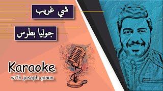 كاريوكي - شي غريب - جوليا بطرس / karaoke - Shi gharib - Julia Boutros