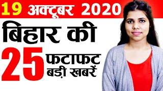 Daily Bihar news of  Bihar Elections,Darbhanga,Araria,Bhagalpur,Gaya,Muzaffarpur,Patna,Nitish Kumar
