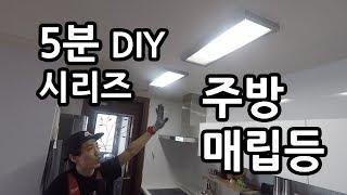[라이트포유 5분 DIY시리즈] 사각 매립형 주방등 내…