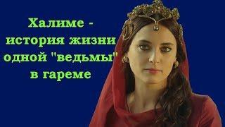 """Халиме - история одной """"ведьмы"""" в гареме"""