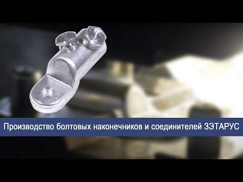 Производство болтовых наконечников и соединителей ЗЭТАРУС