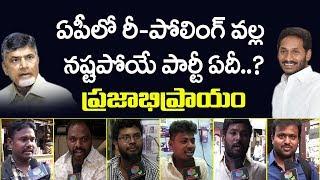 ఏపీలో రీ-పోలింగ్ వల్ల భారీగా నష్టపోయే పార్టీ ఏదీ..? Elections Commission To Conduct Re-Polling in AP