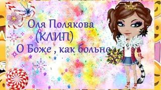 Оля Полякова (КЛИП) О БОЖЕ, КАК БОЛЬНО!