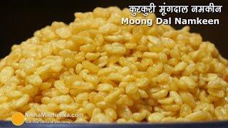 एकदम कुरकुरी मूंगदाल नमकीन कैसे बनायें ? ।  Crispy Moong Dal Namkeen