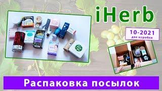 iHerb 2021 Распаковка посылки с корейской косметикой Что купить на iHerb