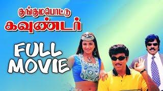 Kunguma Pottu Gounder - Tamil Full Movie | Sathyaraj, Rambha | Goundamani