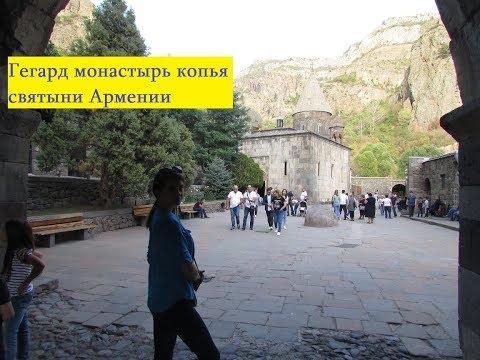Армения Ереван 2019.Монастырь Гегард.Путешествие в Армению с детьми на машине.Գեղարդի վանք