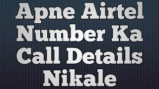 Apne Airtel Number ka Call Details Nikale