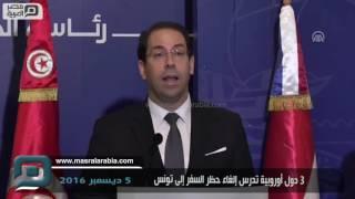 مصر العربية | 3 دول أوروبية تدرس إلغاء حظر السفر إلى تونس