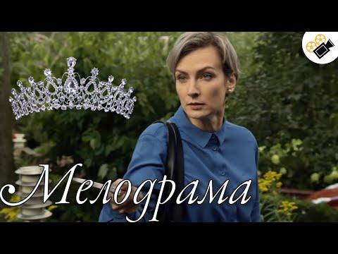 ПРЕМЬЕРА СЕРИАЛА 2021! ЭТОТ ФИЛЬМ ИЩУТ ВСЕ! 'Пояс Ориона' Русские мелодрамы 2021 - Видео онлайн