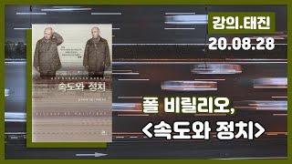 [강감찬TV]폴 비릴리오 『속도와 정치』|강의톡톡| 태…