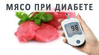 Какое мясо можно есть при сахарном диабете?