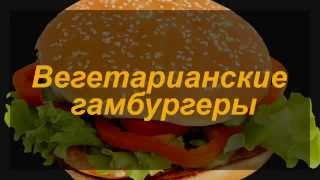 Вегетарианские гамбургеры