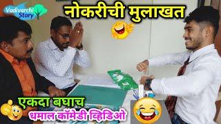 Job Interview ???? नोकरीची मुलाखत |Job Interview comedy / Unemployment special |???? Marathi funny v