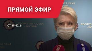 Брифинг Ольги Балабкиной об эпидобстановке в Якутии на 15 февраля