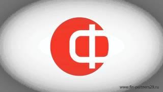 Финансовые партнеры Северодвинск.(Профессиональная помощь в получении кредитов наличными. 5 основных причин обратиться за помощью к «Финансо..., 2014-08-10T15:54:42.000Z)