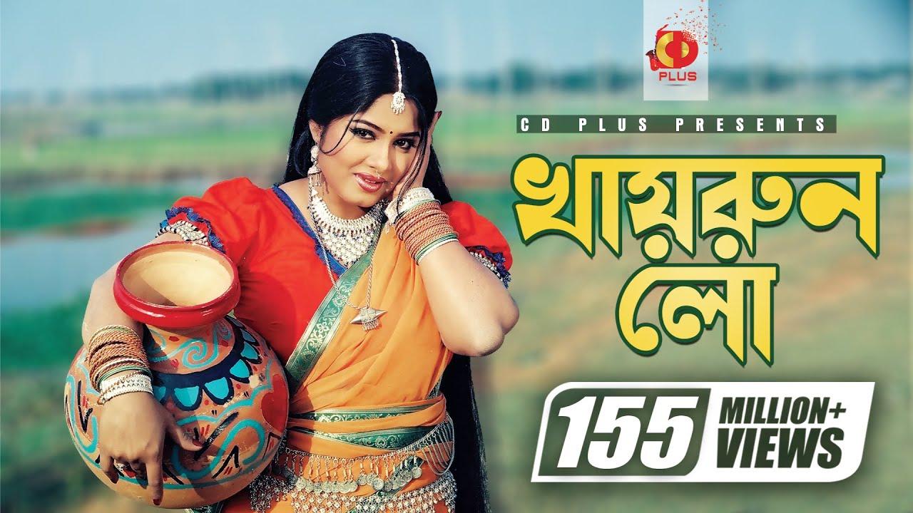 Download Khairun Lo   খাইরুন লো   Moushumi   Momtaz   Polash   Khairun Sundori   Bangla Movie Song