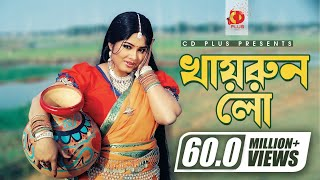 Khairun Lo | Mousumi | Momtaz | Polash | Khairun Sundori | Bangla Movie Song