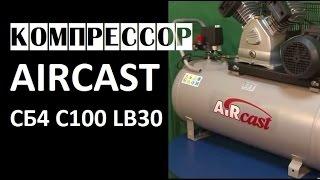 Компрессор aircast сб4 с 100 lb30 | Компрессоры AIRCAST(, 2015-05-05T15:34:52.000Z)