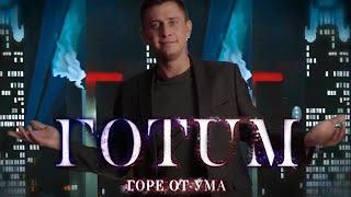 """Веб-сериал """"ГОТУМ - ГОре оТ УМа"""" скоро!"""