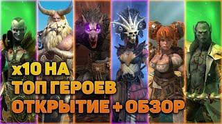 🔴х10 на ТОП героев Открытие + обзор | Розыгрыши - Raid: Shadow legends
