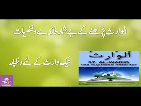 Ya Wariso 100 Dafa Parhne Ka Khaas Faida Islamic Adab