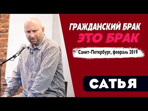Сатья • Почему гражданский брак - это брак. Санкт-Петербург, февраль 2019