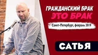Сатья Почему гражданский брак это брак Санкт Петербург февраль 2019