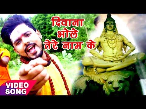 Ridam Tripathi का Hit काँवर गीत - Deewana Ham Baba - Banke Tera Jogiya - KanwarSongs 2017